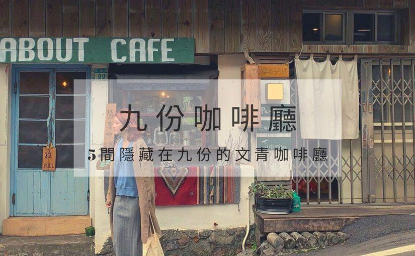 九份咖啡廳 |2020推薦TOP5|這 5 間隱藏在九份的文青咖啡廳你們去了嗎?