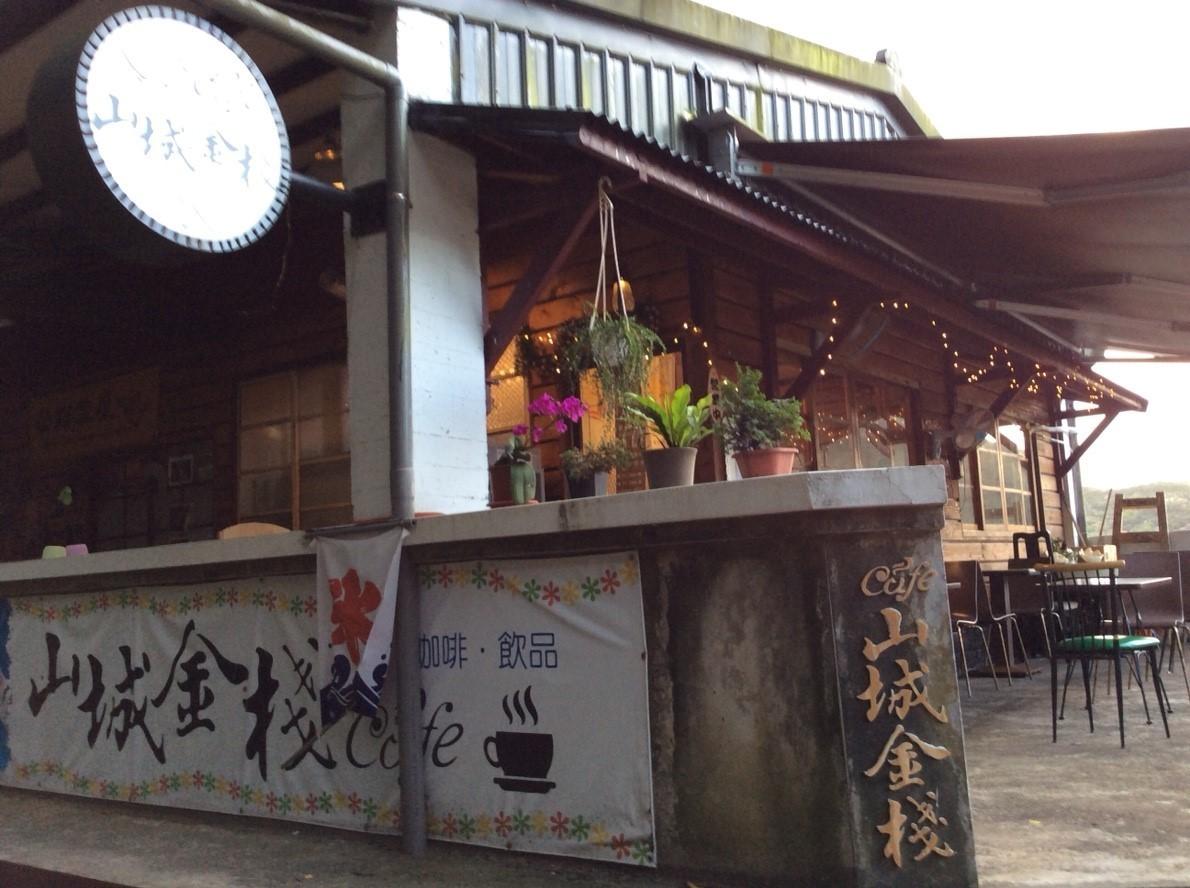 金瓜石美食餐廳 | 山城金棧