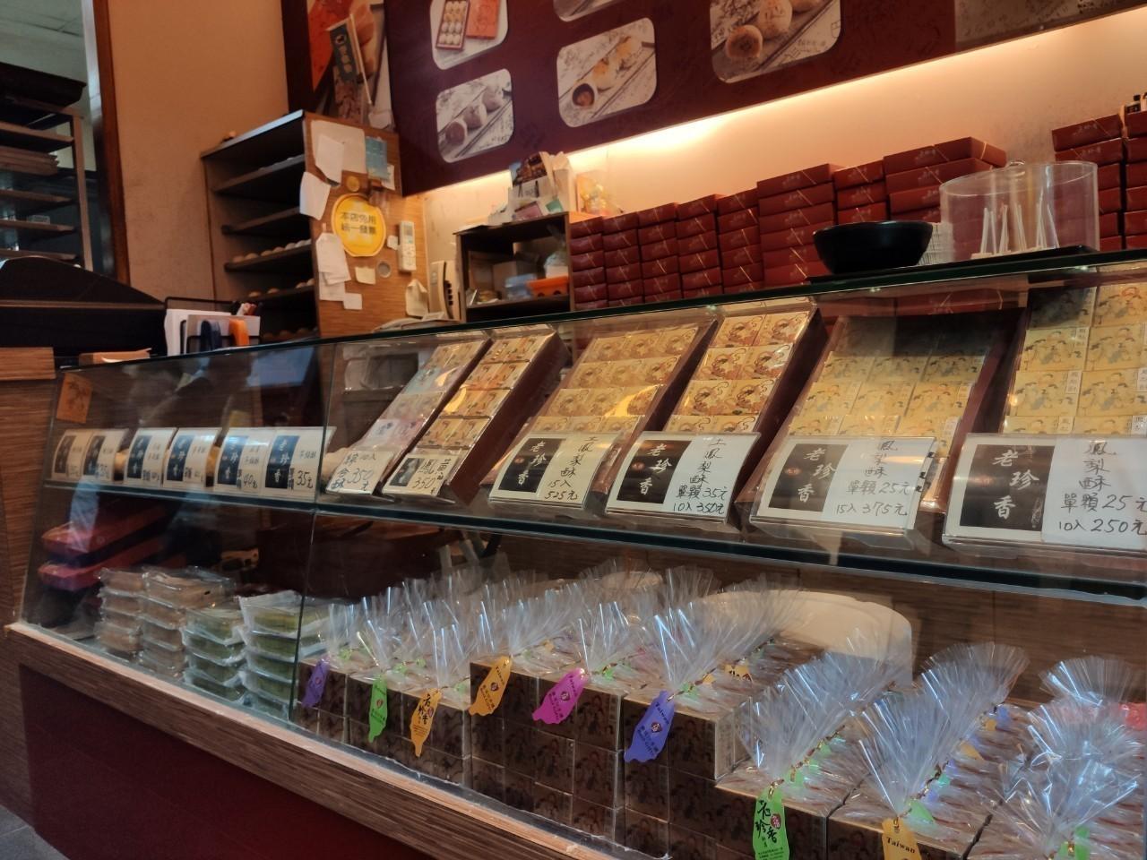 九份老珍香餅店