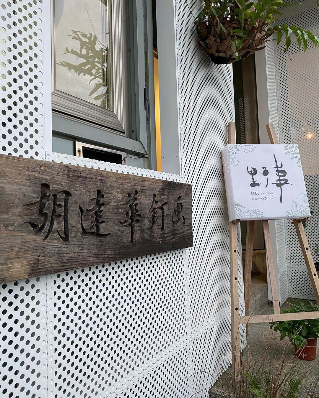 九份咖啡廳 野事草店 胡達華釘畫