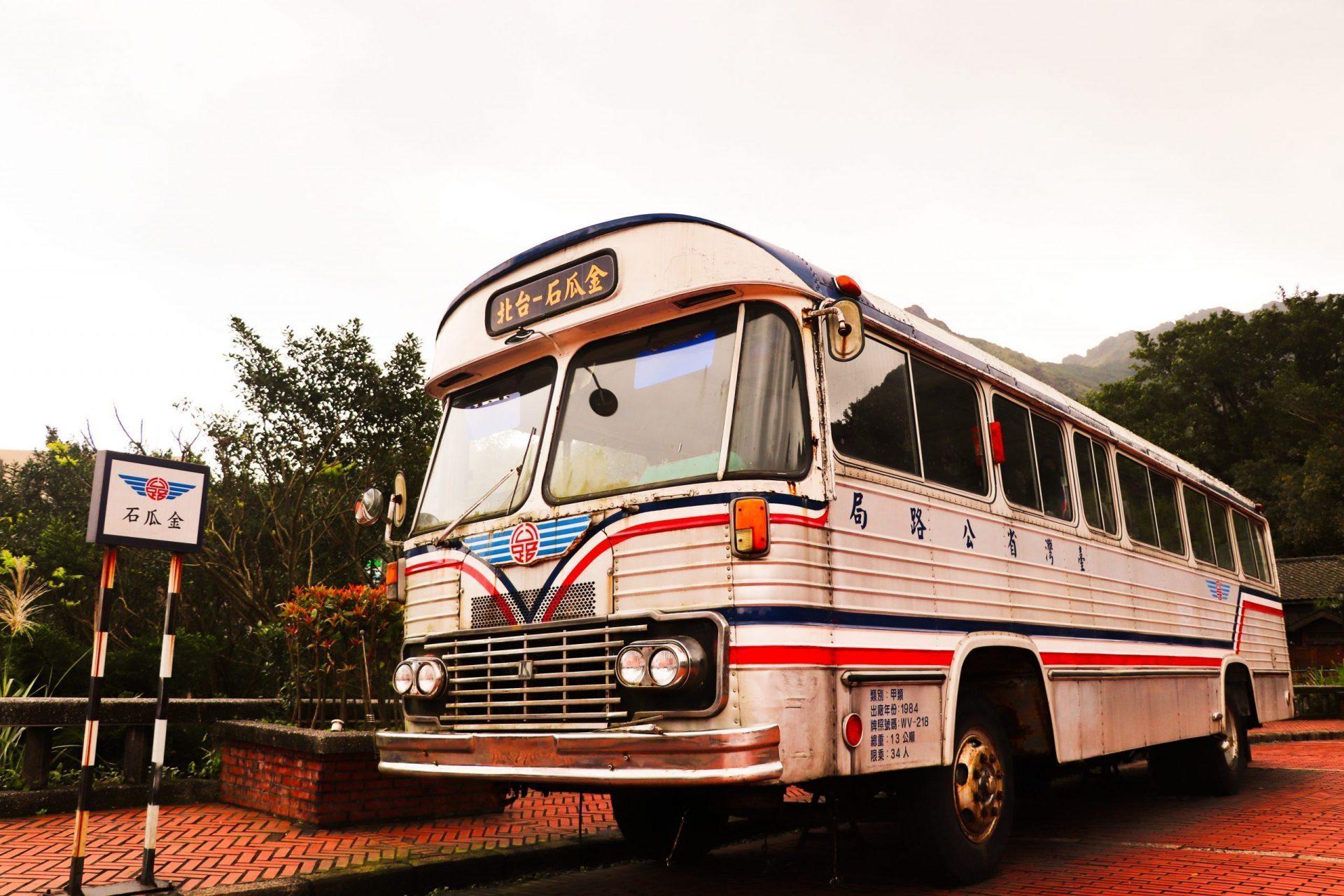 金瓜石黃金博物館 懷舊巴士