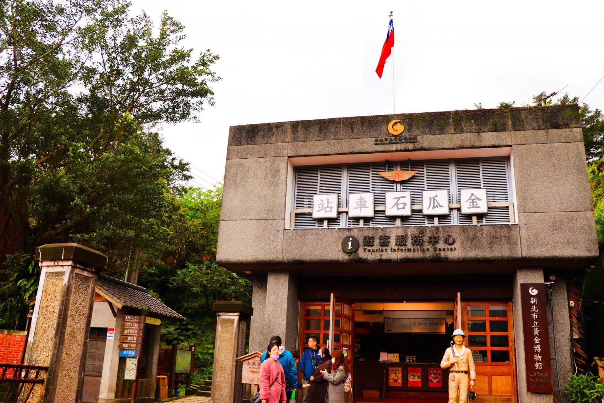 黃金博物館遊客中心
