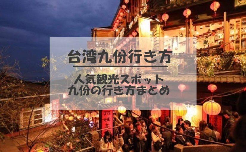 台湾九份行き方 | 人気観光スポット九份の行き方まとめ