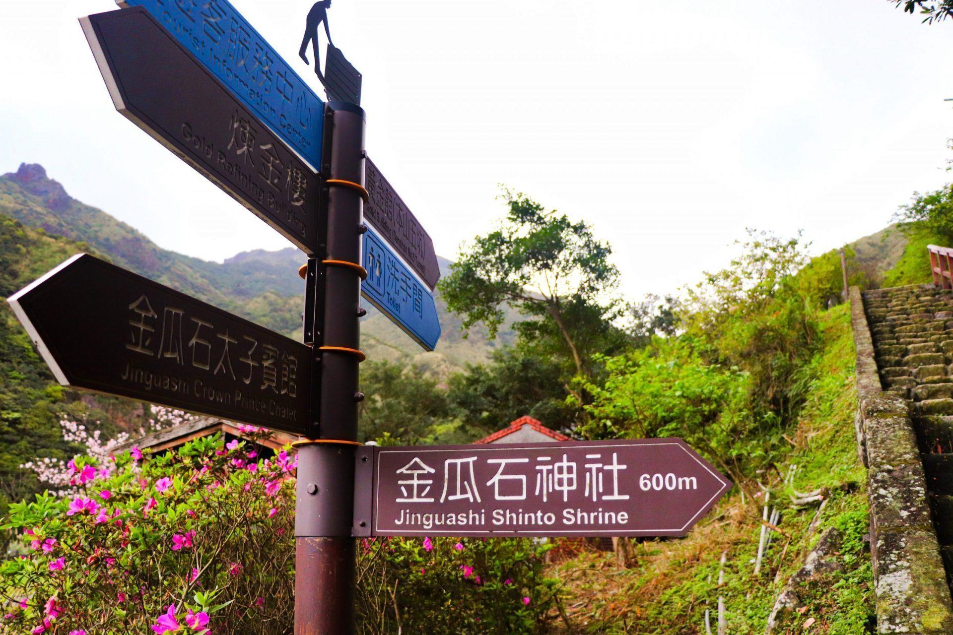 金瓜石神社指標