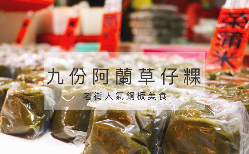九份美食草仔粿 |阿蘭草仔粿 芋粿巧|九份老街人氣銅板美食、伴手禮