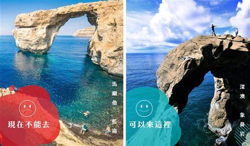 馬爾他藍窗與深澳象鼻岩
