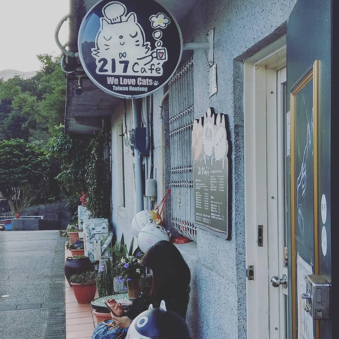 猴硐貓村 217咖啡館