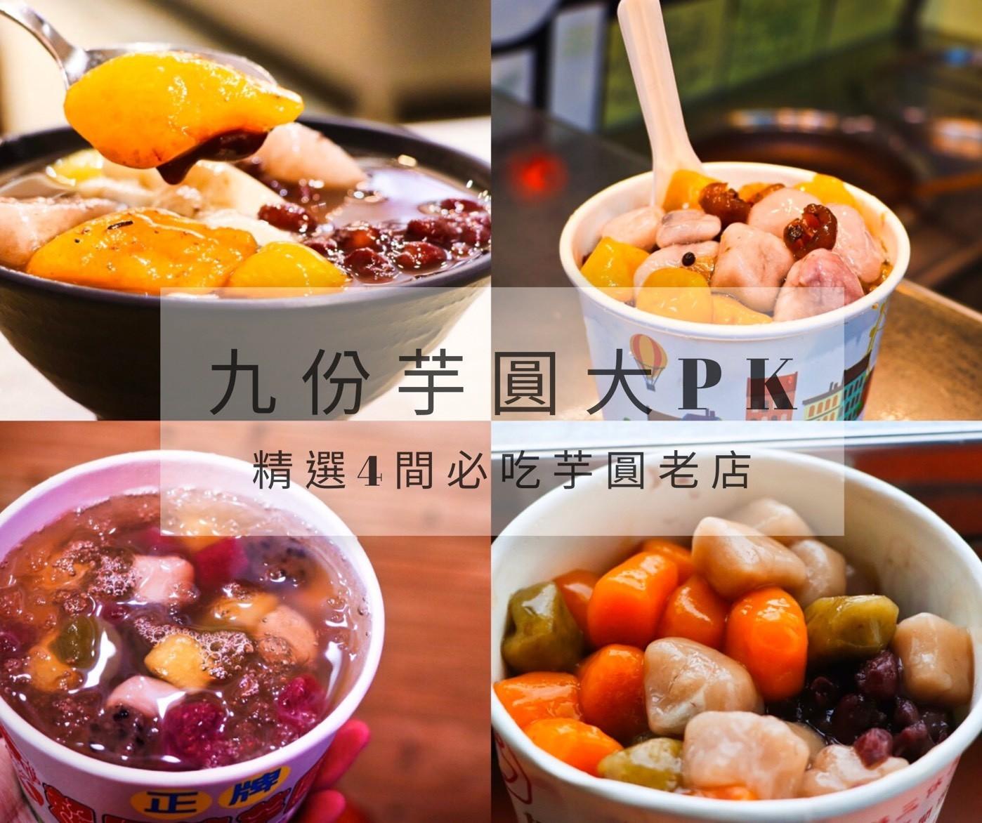 九份老街4大芋圓名店PK,吃給你看!【配料、價格、口味、評價】