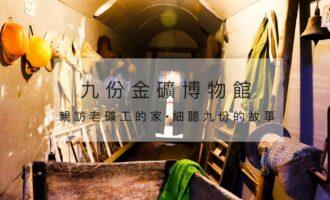 九份金礦博物館首圖