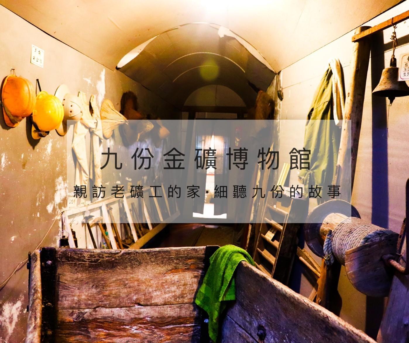九份金礦博物館 |隱藏版行程推薦!親訪老礦工的家,細聽九份的故事。