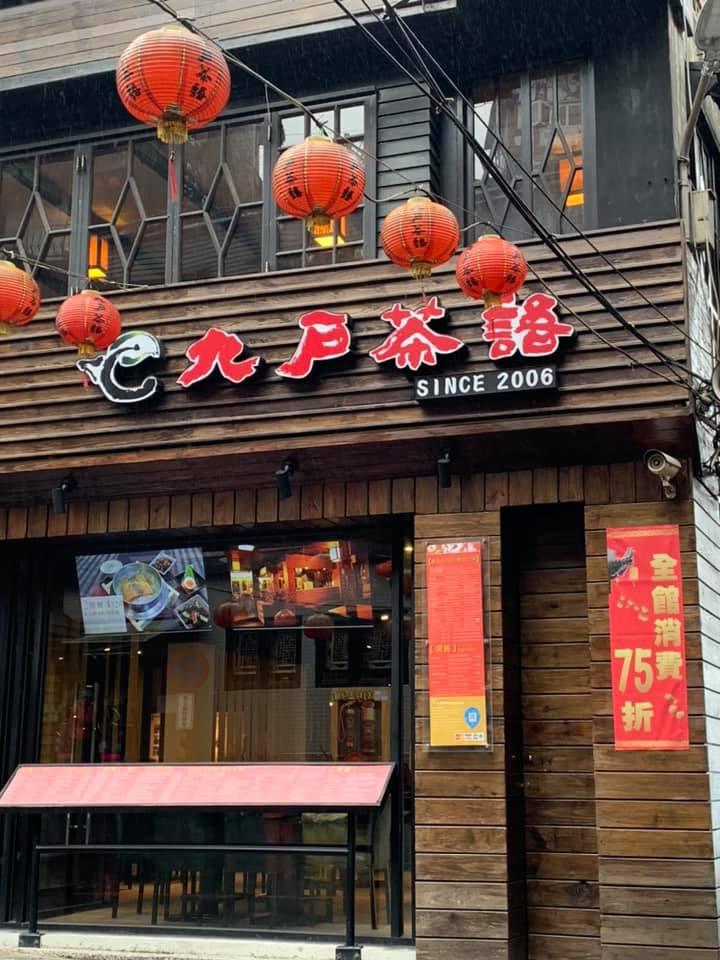 九份絶景レストラン  九戶茶語