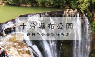 十分瀑布公園