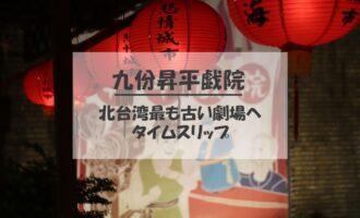 昇平戲院TOP