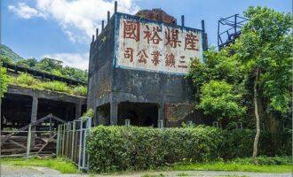 瑞芳猴硐瑞三選煤廠