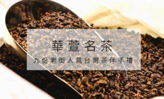 華萱名茶推薦