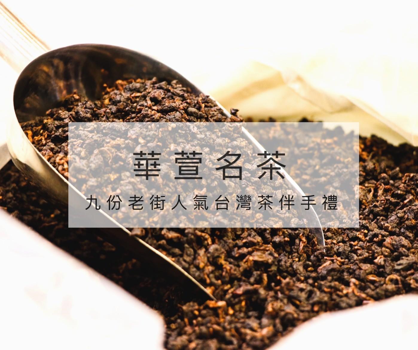 九份茶葉名產 |【華萱名茶】將九份的甘醇茶香、山城回憶一起帶回家