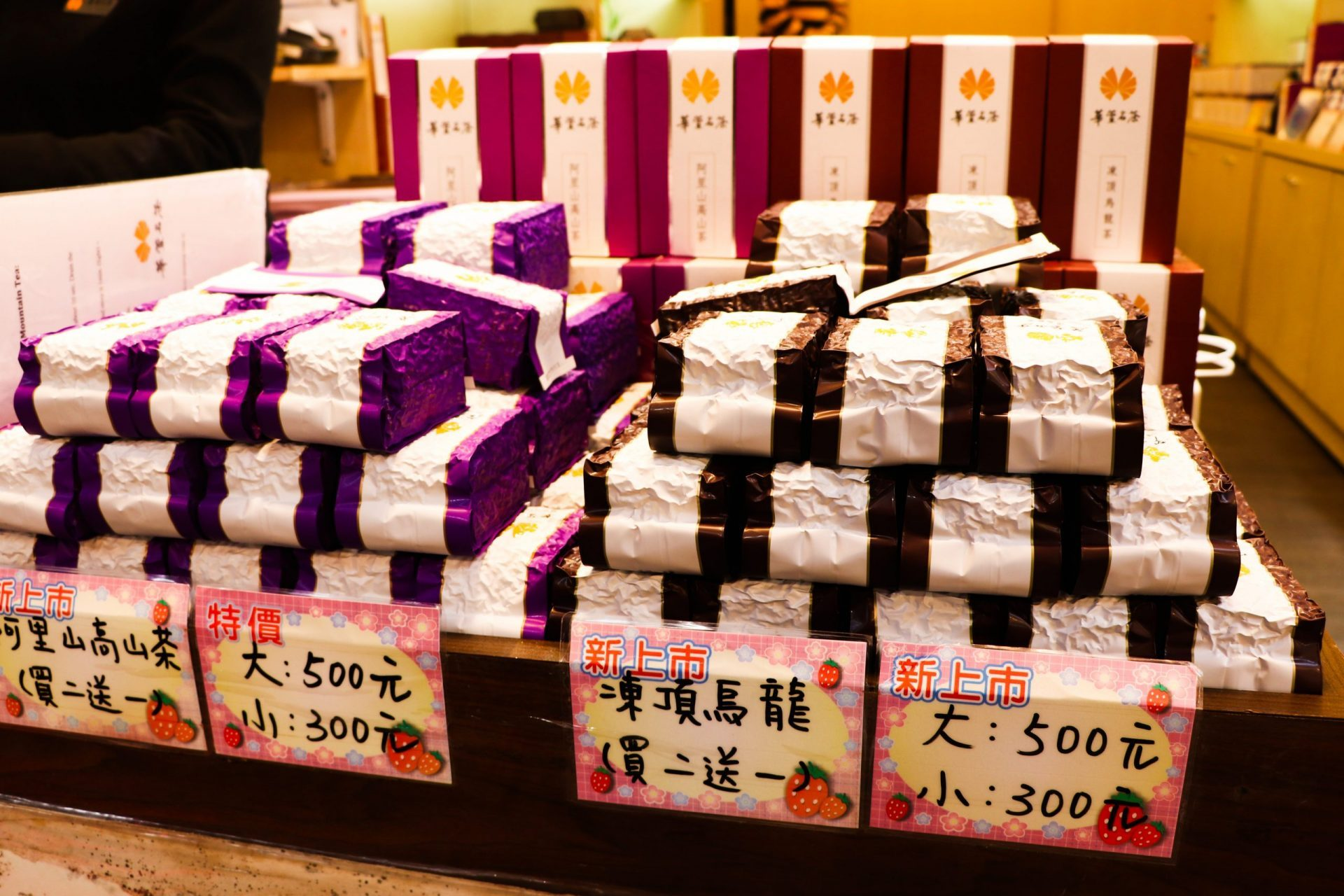 九份茶葉名產  【華萱名茶】將九份的甘醇茶香、山城回憶一起帶回家