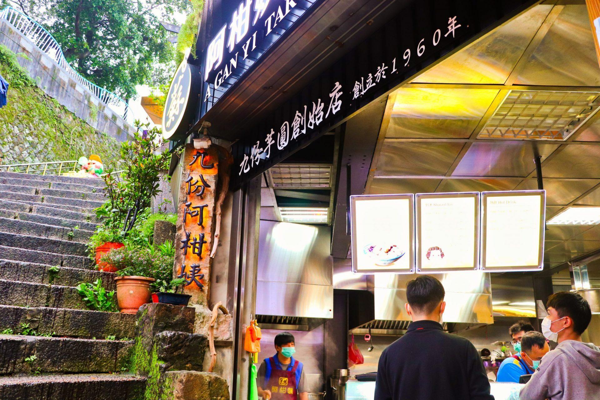 九份芋圓大PK -▼阿柑姨芋圓是歷史老店,假日時人潮排到店外