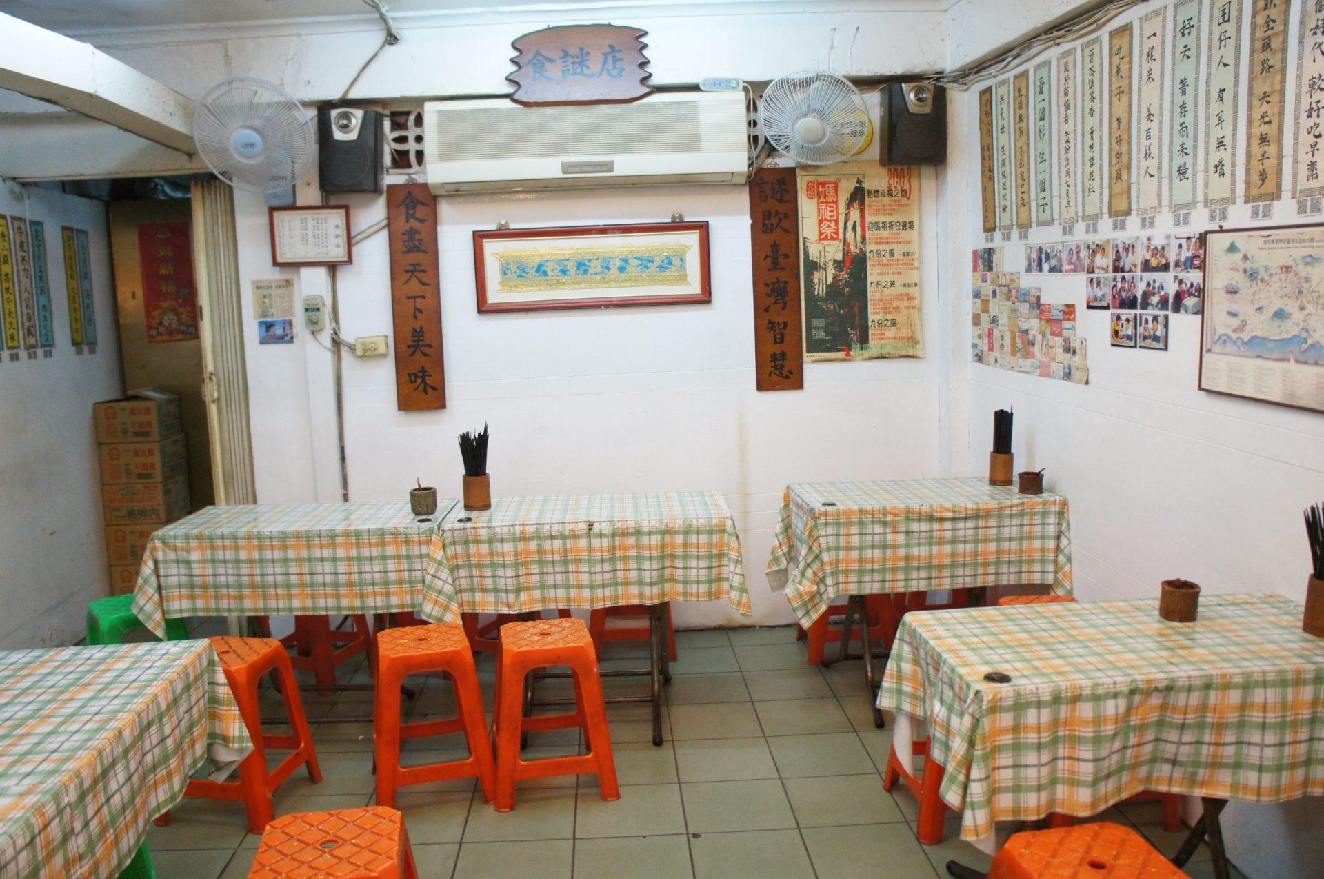 九份第一家臭豆腐,食謎店