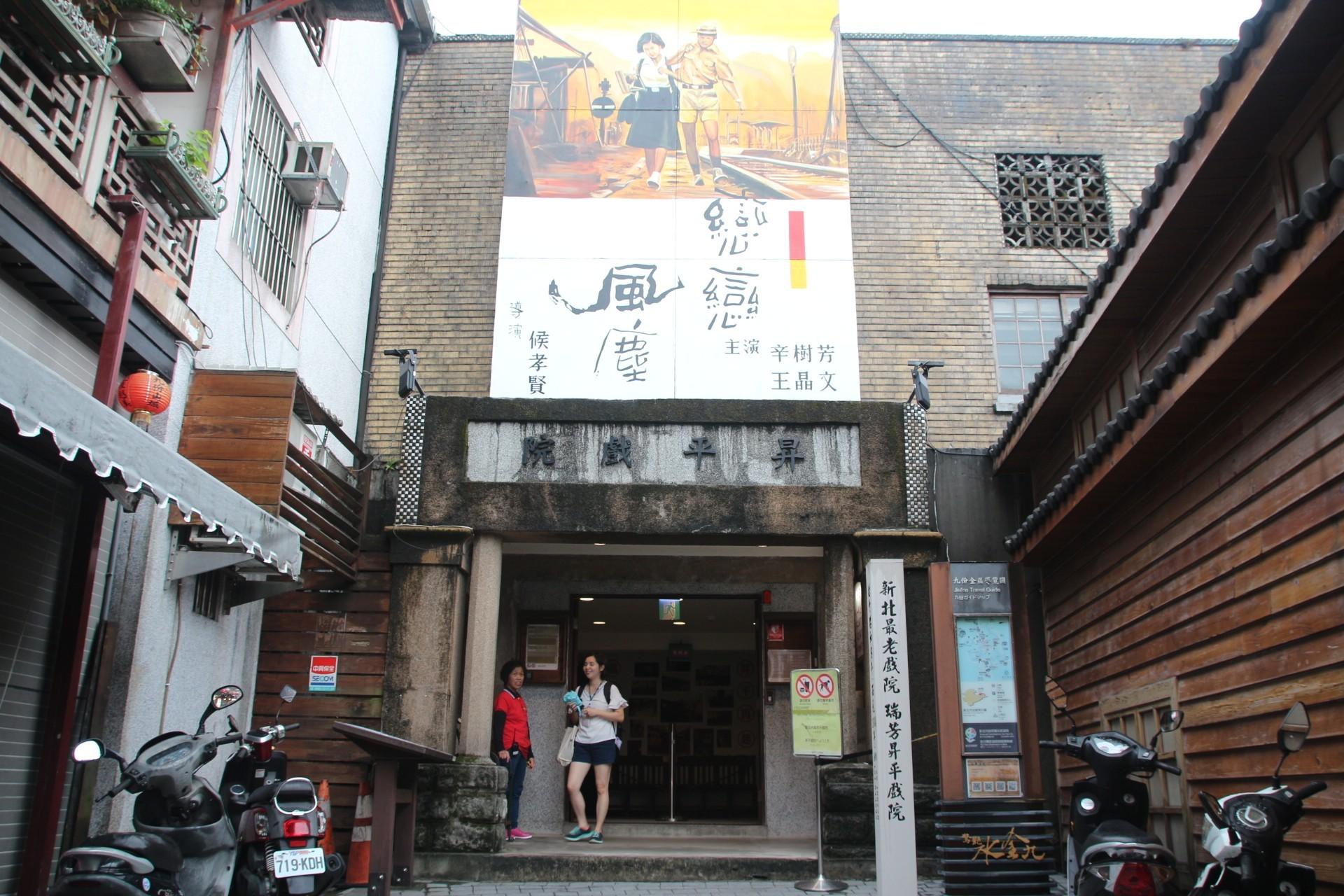 九份老街昇平戲院