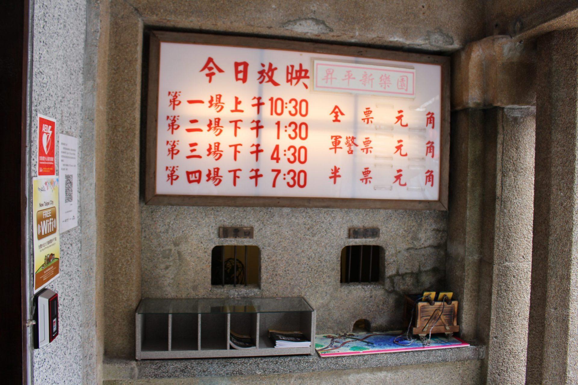 九份老街昇平戲院   售票處
