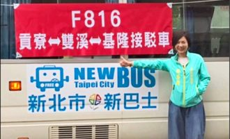 f816-貢寮-雙溪-基隆-公車路線巴士