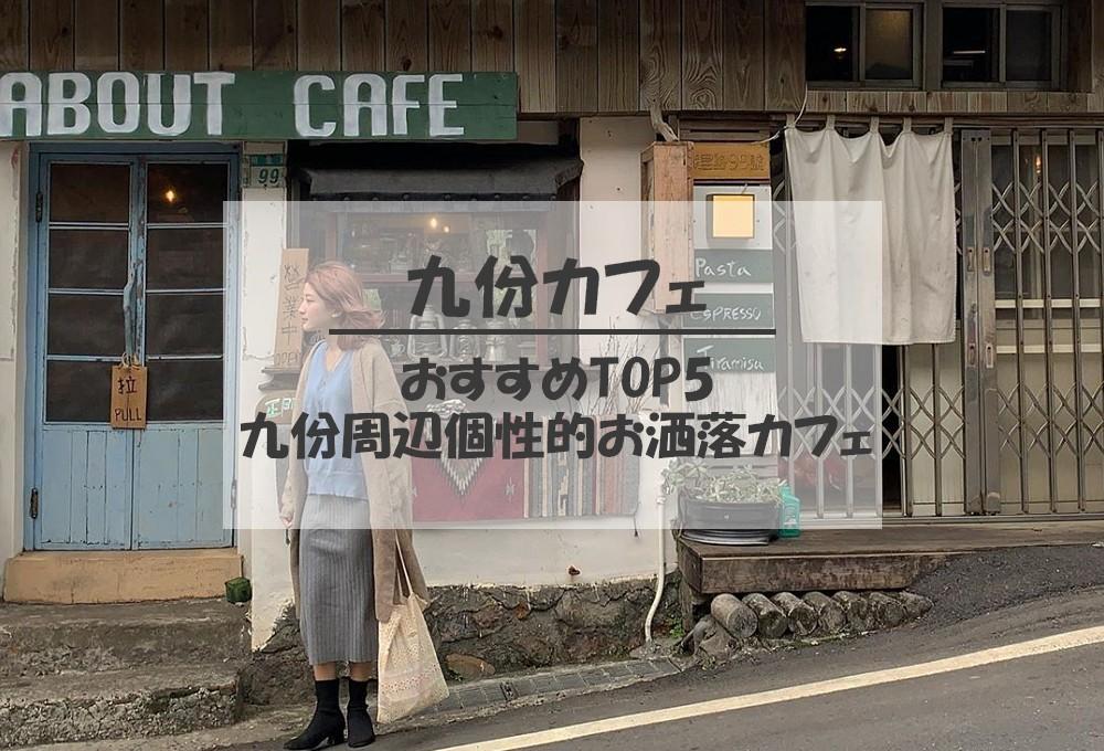 九份カフェ | 2020年おすすめTOP5  九份周辺の個性的お洒落カフェ
