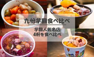 九份芋圓食べ比べ
