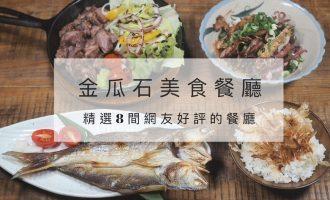 金瓜石美食餐廳