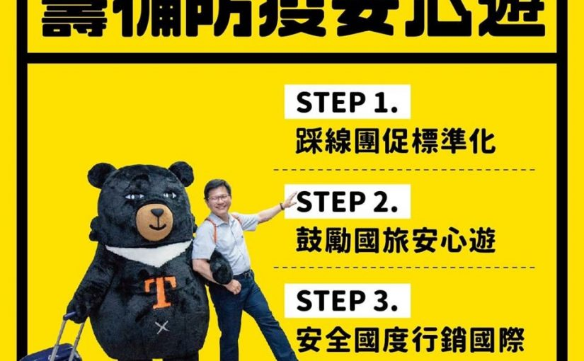 防疫安心旅遊3步驟