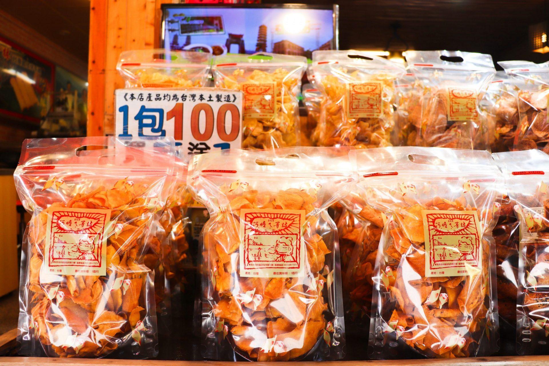 金山老街阿嬤ㄟ等路 -地瓜酥、芋頭酥