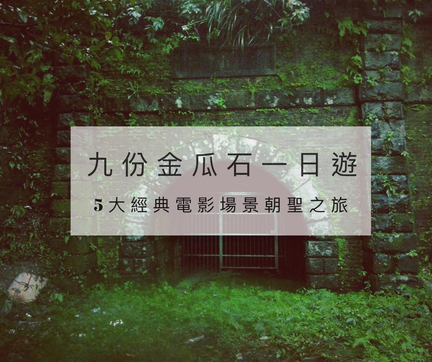 九份金瓜石一日遊 |5 大經典電影場景 【朝聖之旅】