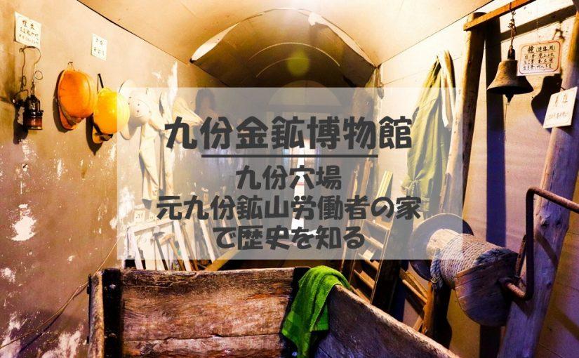 九份金鉱博物館  九份穴場・元九份鉱山労働者の家で歴史を知る!